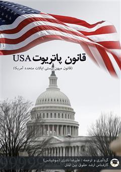 دانلود کتاب قانون پاتریوت ایالات متحده آمریکا