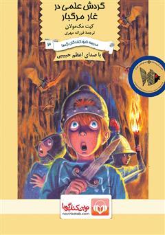 دانلود کتاب صوتی گردش علمی در غار مرگبار