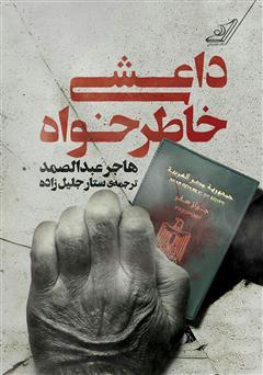 دانلود کتاب داعشی خاطرخواه