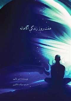 دانلود کتاب هفت روز زندگی آگاهانه
