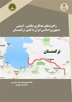 دانلود کتاب راهبردهای همکاری دفاعی - امنیتی جمهوری اسلامی ایران با کشور ترکمنستان