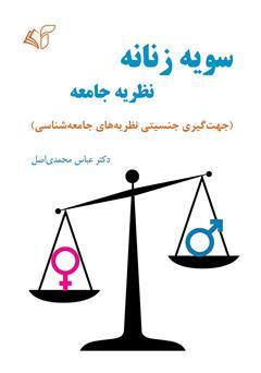 دانلود کتاب سویه زنانه نظریه جامعه: جهت گیری جنسیتی نظریههای جامعه شناسی