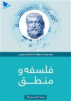 دانلود کتاب فلسفه و منطق
