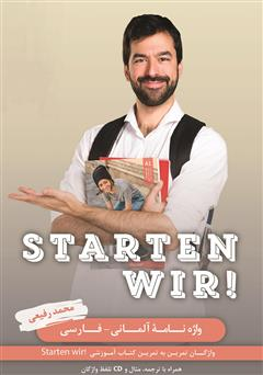 دانلود کتاب واژه نامه آلمانی فارسی STARTEN WIR مقطع A1