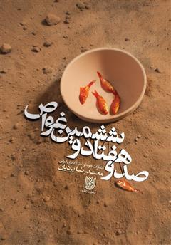 دانلود کتاب صد و هفتاد و ششمین غواص: خاطرات آزاده ایرانی محمدرضا یزدیان