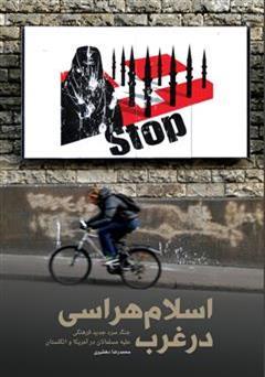 دانلود کتاب اسلام هراسی: جنگ سرد جدید فرهنگی علیه مسلمانان در آمریکا و انگلستان