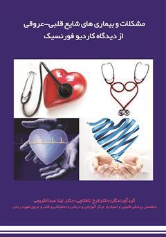 دانلود کتاب مشکلات و بیماریهای شایع قلبی - عروقی از دیدگاه کاردیوفورنسیک