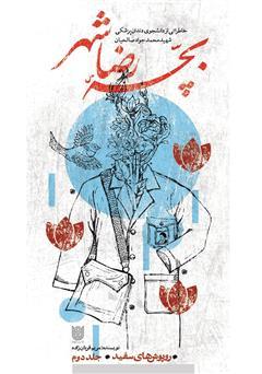 دانلود کتاب بچۀ رضاشهر: خاطراتی از دانشجوی دندانپزشکی شهید محمدجواد صالحیان
