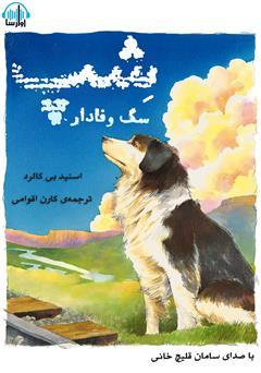 دانلود کتاب صوتی شپ، سگ وفادار
