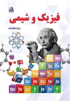 دانلود کتاب فیزیک و شیمی
