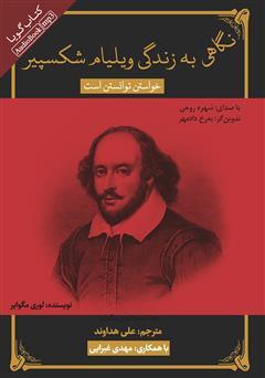 دانلود کتاب صوتی نگاهی به زندگی ویلیام شکسپیر: خواستن توانستن است