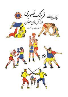 دانلود کتاب فرهنگ تصویری ورزشهای جهان