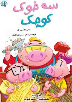دانلود کتاب صوتی سه خوک کوچولو