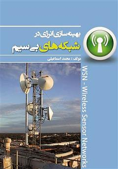 دانلود کتاب بهینهسازی انرژی در شبکههای بیسیم