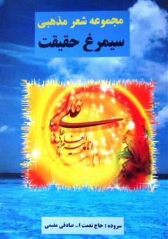 دانلود کتاب سیمرغ حقیقت: مجموعه شعر مذهبی