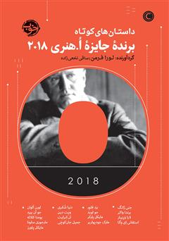 دانلود کتاب داستانهای کوتاه برنده جایزه ا. هنری 2018