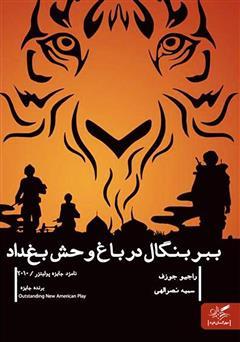 دانلود کتاب ببر بنگال در باغوحش بغداد