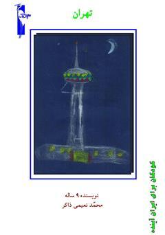دانلود کتاب تهران