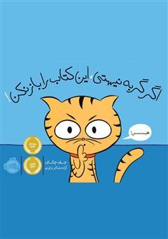 دانلود کتاب اگر گربه نیستی، این کتاب را باز نکن!