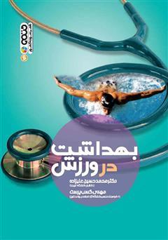 دانلود کتاب بهداشت در ورزش