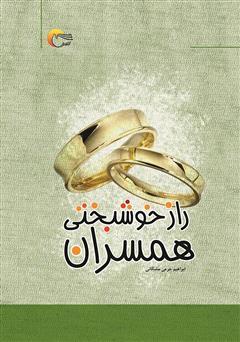 دانلود کتاب راز خوشبختی همسران