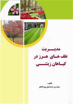 کتاب مدیریت علف های هرز در گیاهان زینتی