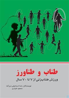 دانلود کتاب طناب و طناورز: ورزش طناب زنی از 7 سال تا 70 سال