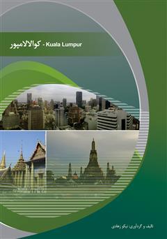 کتاب کوالالامپور (Kualalumpur)
