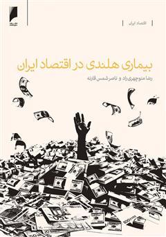 دانلود کتاب بیماری هلندی در اقتصاد ایران