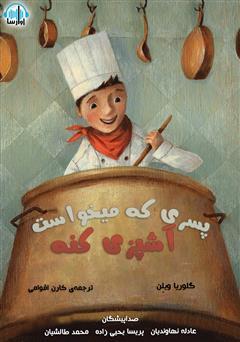 دانلود کتاب صوتی پسری که میخواست آشپزی کنه