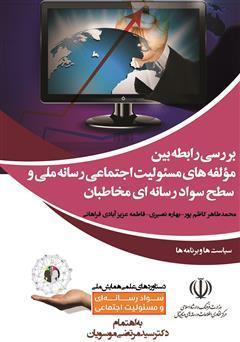 دانلود کتاب بررسی رابطه بین مؤلفههای مسؤلیت اجتماعی رسانه ملی و سطح سواد رسانهای مخاطبان