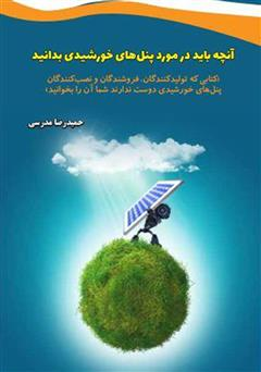 دانلود کتاب آنچه باید در مورد پنلهای خورشیدی بدانید
