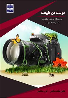 دانلود کتاب دوست من طبیعت: برگزیدگان دومین جشنواره عکس محیط زیست