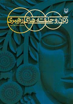دانلود کتاب زنان و حلقه های رهبری