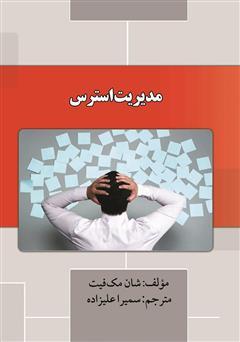 دانلود کتاب مدیریت استرس