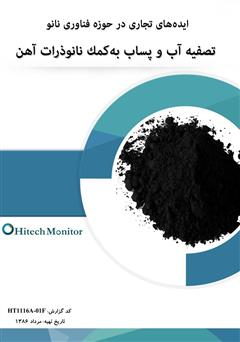 دانلود کتاب ایدههای تجاری در حوزه فناوری نانو تصفیه آب و پساب به کمک نانوذرات آهن