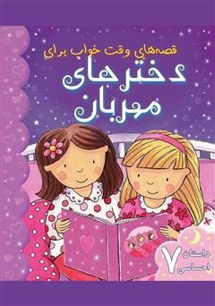 دانلود کتاب قصههای وقت خواب برای دخترهای مهربان