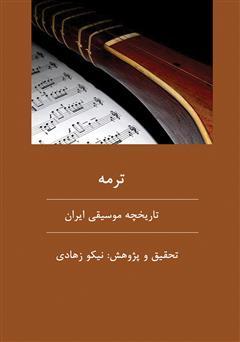 دانلود کتاب ترمه: نگاه اجمالی به تاریخچه موسیقی ایران