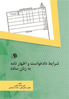 دانلود کتاب شرایط دادخواست و اظهارنامه به زبان ساده