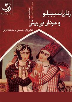 دانلود کتاب صوتی زنان سیبیلو و مردان بیریش: نگرانیهای جنسیتی در مدرنیته ایرانی