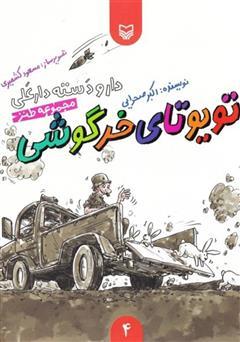 دانلود کتاب مجموعه طنز تویوتای خرگوشی - دار و دسته دار علی (جلد 4)