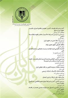 دانلود فصلنامه علمی - حقوقی قانون یار - دوره دوم - تابستان ۱۳۹۶