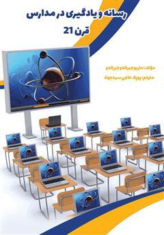 دانلود کتاب رسانه و یادگیری در مدارس قرن 21