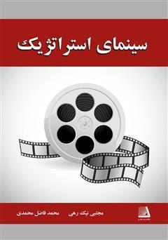 دانلود کتاب سینمای استراتژیک