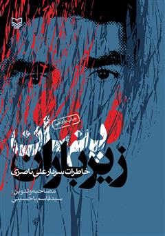 دانلود کتاب پنهان زیر باران: خاطرات سردار علی ناصری