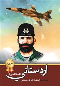 دانلود کتاب سیرة حیاة الشهید الفریق مصطفی اردستانی (زندگینامه خلبان شهید مصطفی اردستانی)
