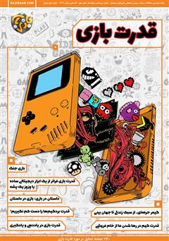 دانلود مجله بازیبان - شماره 13 و 14