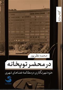 دانلود کتاب در محضر توپخانه: خودشهرنگاری در مطالعه فضاهای شهری