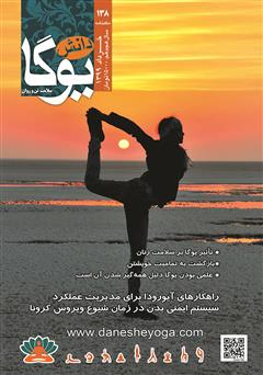 دانلود ماهنامه دانش یوگا شماره 138