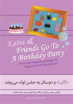 دانلود کتاب کاتیا و دوستان به جشن تولد میروند